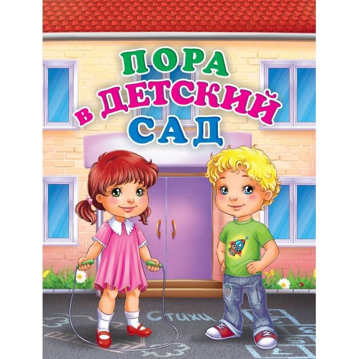 Картинка для Книжки-картонки Учитель Панасюк И.С. Пора в детский сад