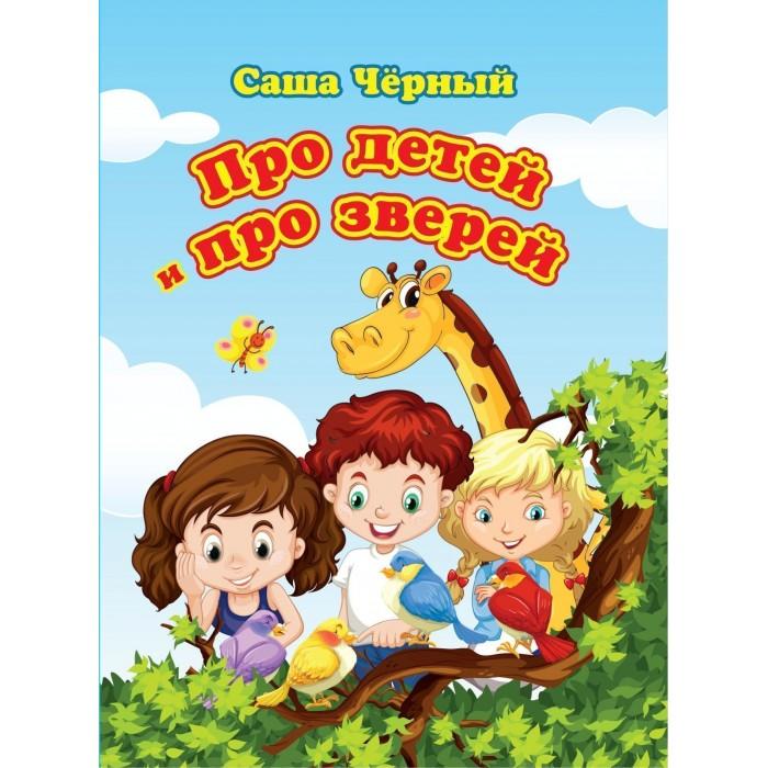 Картинка для Книжки-картонки Учитель Панасюк И.С., Черный А. Про детей и про зверей