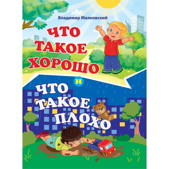 Картинка для Книжки-картонки Учитель Маяковский В.В. Что такое хорошо и что такое плохо