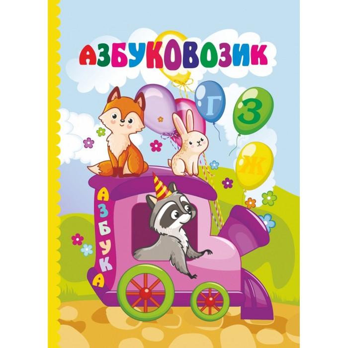 Картинка для Книжки-картонки Учитель Ромаданова М.И., Попова Г. П. Азбуковозик