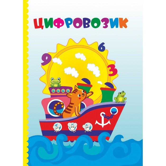Картинка для Книжки-картонки Учитель Попова Г. П. Цифровозик