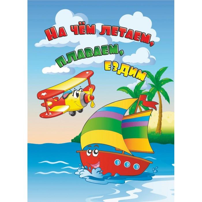Картинка для Книжки-картонки Учитель Панасюк И.С., Мамина Н. А., Гарбуз А.В. На чём летаем плаваем ездим