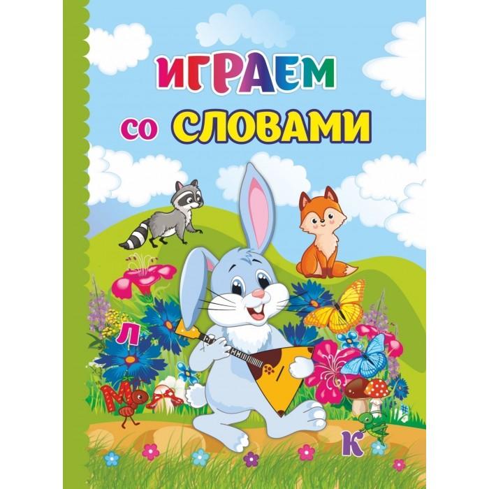 Картинка для Книжки-картонки Учитель Играем со словами