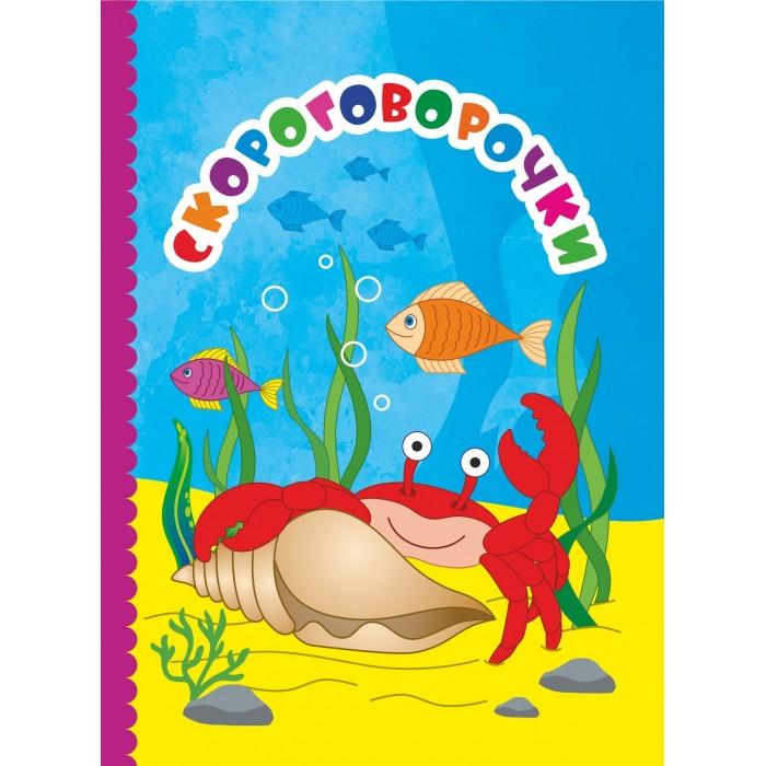 Картинка для Книжки-картонки Учитель Скороговорочки