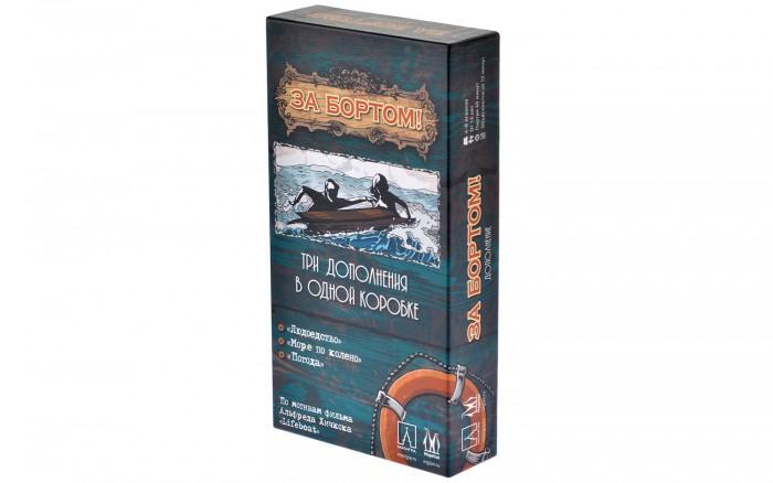 Купить Настольные игры, Magellan Настольная игра За бортом Дополнение (Издание 2020)