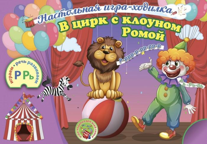 Настольные игры Учитель Настольная игра-ходилка со звуками Р и Рь В цирк с клоуном Ромой