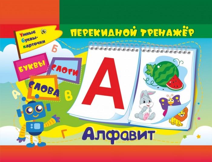 Раннее развитие Учитель Алфавитный перекидной тренажер Буквы слоги и слова