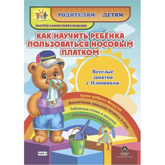 Картинка для Книги для родителей Учитель Как научить ребенка пользоваться носовым платком Веселые занятия с Плюшиком