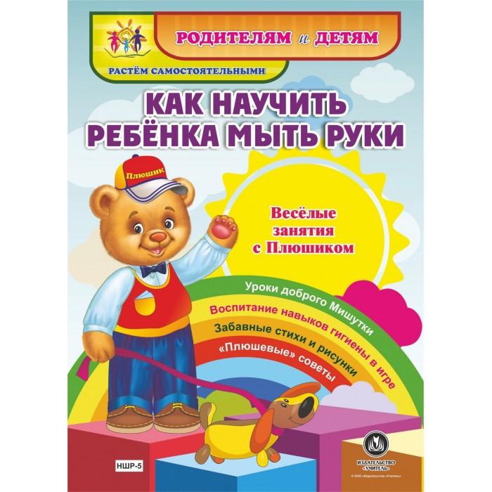 Книги для родителей Учитель Как научить ребенка мыть руки Веселые занятия с Плюшиком