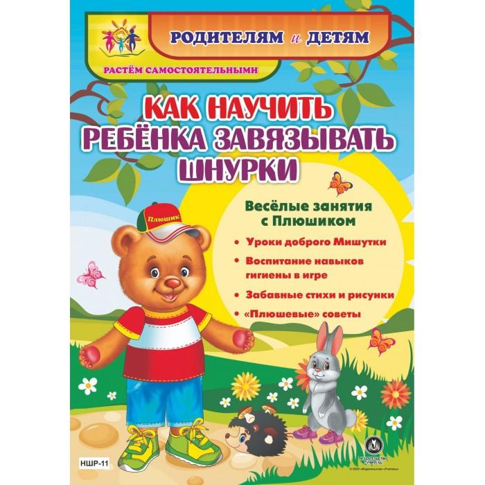 Книги для родителей Учитель Как научить ребенка завязывать шнурки Веселые занятия с Плюшиком