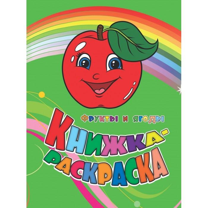Картинка для Раскраски Учитель Фрукты и ягоды