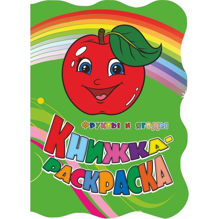 Картинка для Раскраски Учитель Фрукты и ягоды (с вырубкой)