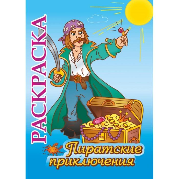 Картинка для Раскраски Учитель Рубан К.Ю. Пиратские приключения для детей 5-8 лет