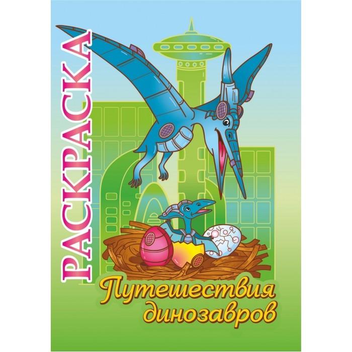 Картинка для Раскраски Учитель Рубан К.Ю. Путешествия динозавров для детей 5-8 лет