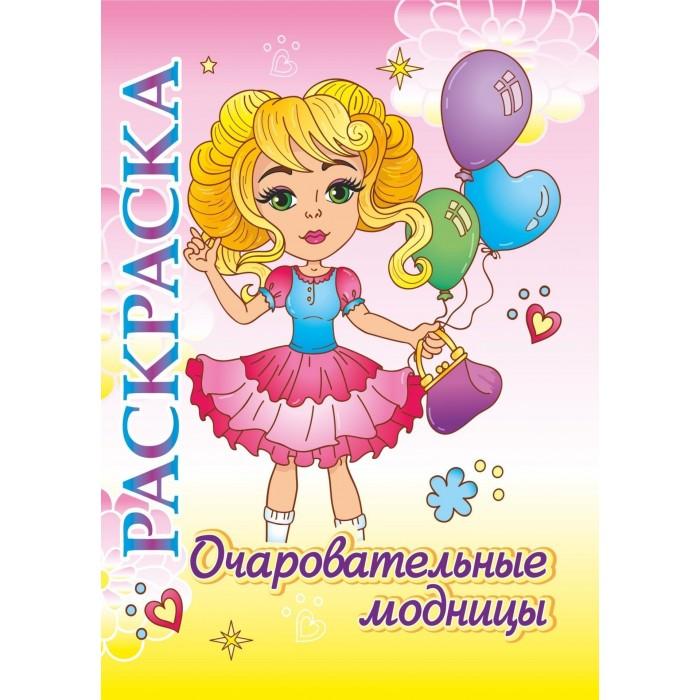 Картинка для Раскраски Учитель Рубан К.Ю. Очаровательные модницы для детей 5-8 лет