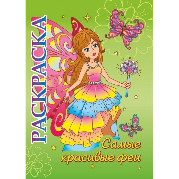 Картинка для Раскраски Учитель Рубан К.Ю. Самые красивые феи для детей 5-8 лет
