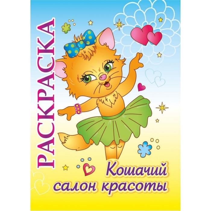 Картинка для Раскраски Учитель Рубан К.Ю. Кошачий салон красоты для детей 5-8 лет