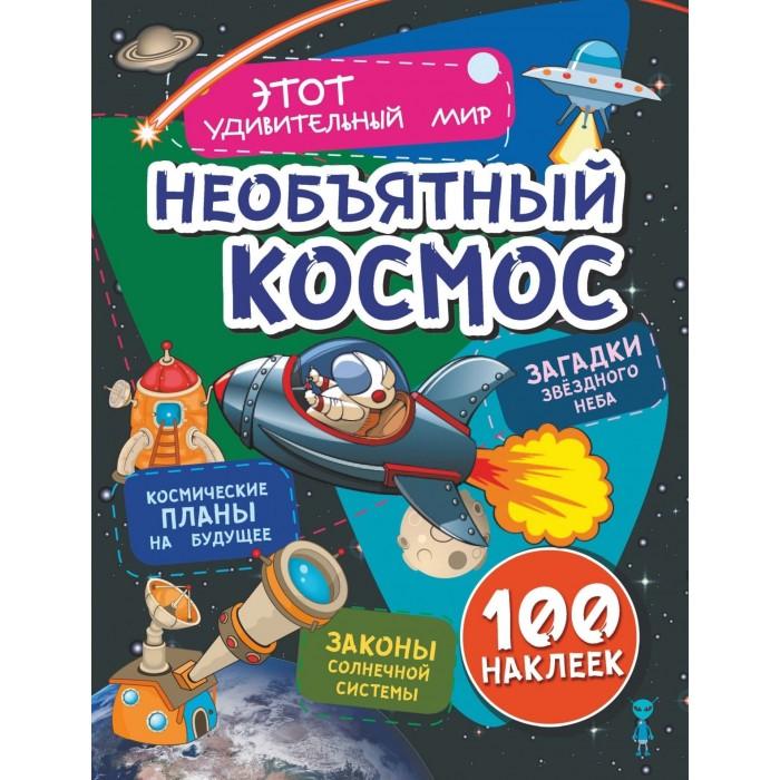 Картинка для Книжки с наклейками Учитель Волынская И. Необъятный космос