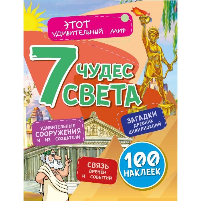 Картинка для Книжки с наклейками Учитель Волынская И. Семь чудес света