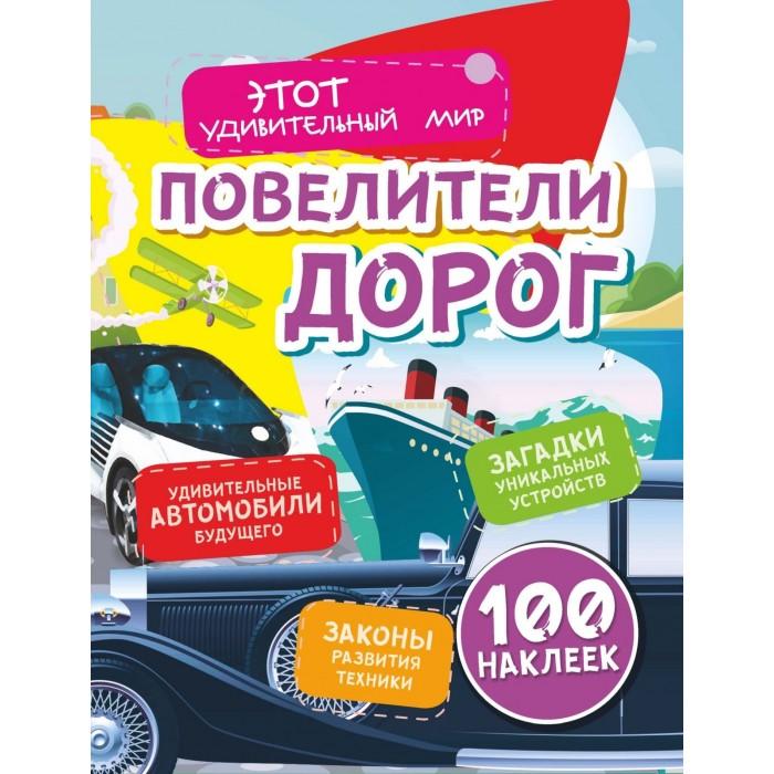Картинка для Книжки с наклейками Учитель Андреева Ю.С Повелители дорог