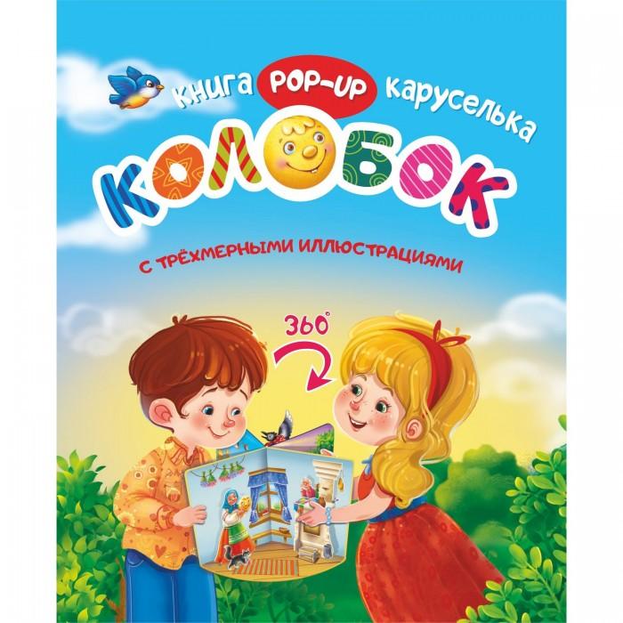 Картинка для Книжки-панорамки Учитель Колобок Книжка-каруселька