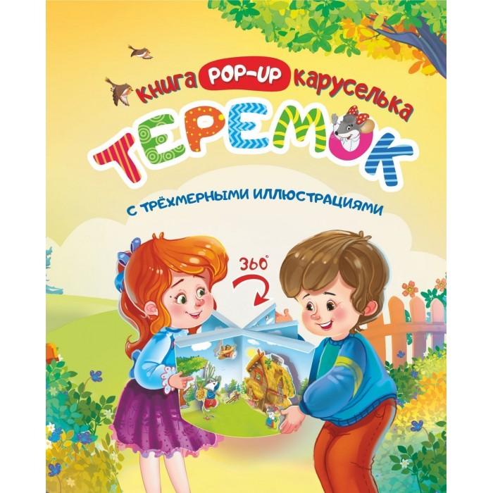 Картинка для Книжки-панорамки Учитель Теремок Книжка-каруселька