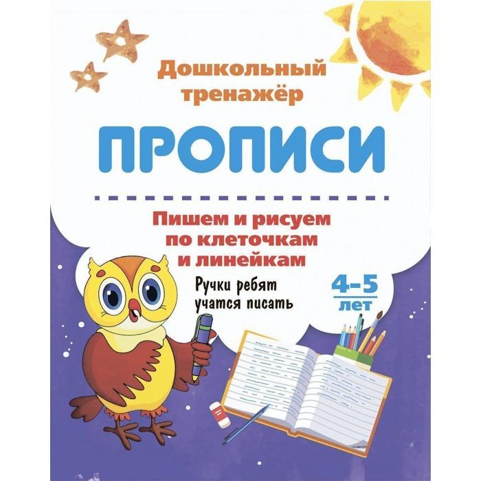 Картинка для Раннее развитие Учитель Пишем и рисуем по клеточкам и линейкам 4-5 лет Ручки ребят учатся писать