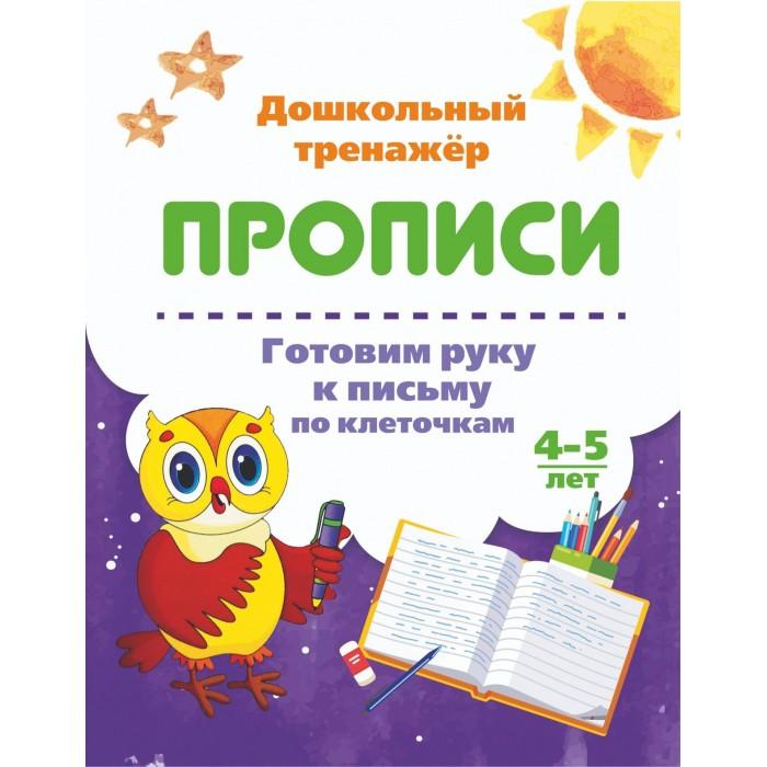 Картинка для Раннее развитие Учитель Готовим руку к письму по клеточкам 4-5 лет