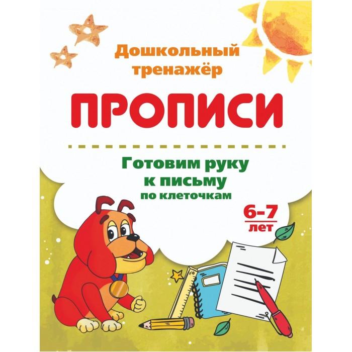 Картинка для Раннее развитие Учитель Готовим руку к письму по клеточкам 6-7 лет
