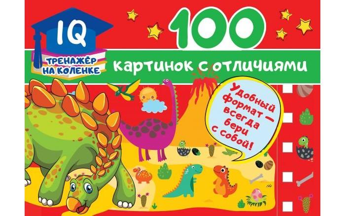 Картинка для Развивающие книжки Издательство АСТ 100 картинок с отличиями