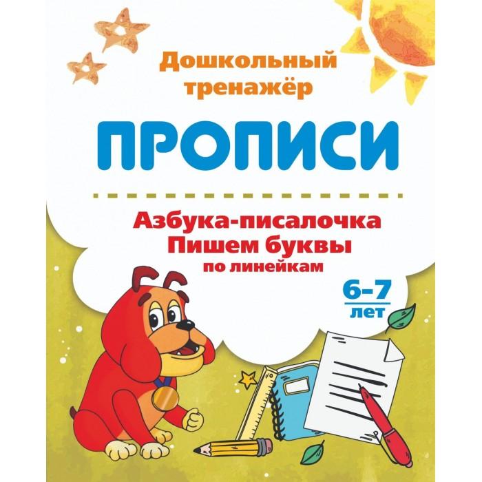 Картинка для Раннее развитие Учитель Азбука-писалочка Пишем буквы по линейкам 6-7 лет