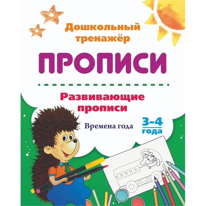 Картинка для Раннее развитие Учитель Развивающие прописи Времена года 3-4 года