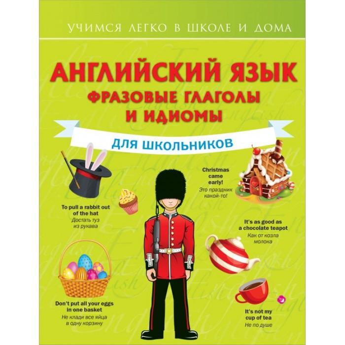 Раннее развитие Издательство АСТ Английский язык Фразовые глаголы и идиомы для школьников недорого