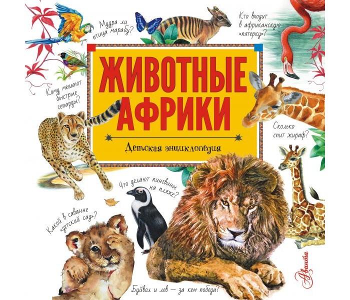 Энциклопедии Издательство АСТ Детская энциклопедия Животные Африки недорого