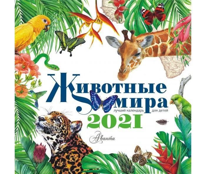 Картинка для Развивающие книжки Издательство АСТ Календарь Животные мира 2021