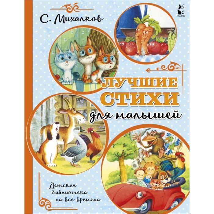 Художественные книги Издательство АСТ Лучшие стихи для малышей художественные книги издательство аст 100 сказок для малышей