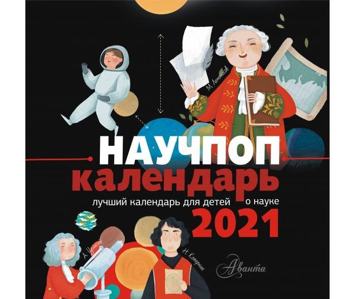 Картинка для Развивающие книжки Издательство АСТ Научпоп календарь 2021