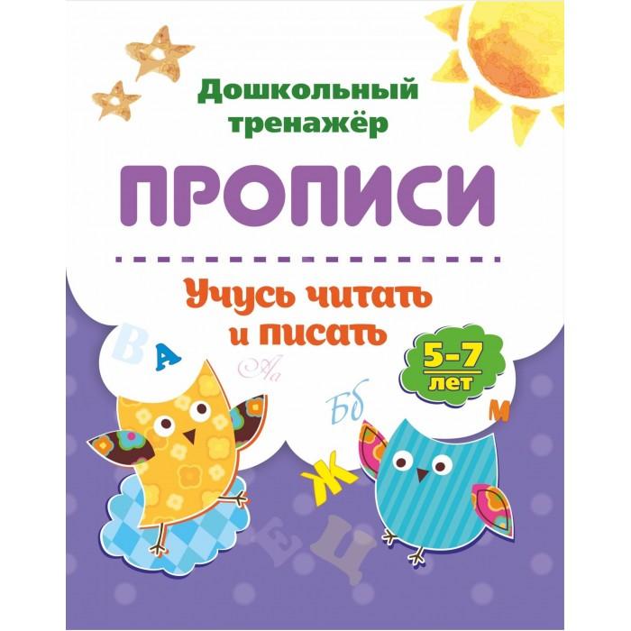 Раннее развитие Учитель Бондарева Т. В., Попова Г. П. Прописи Учусь читать и писать 5-7 лет