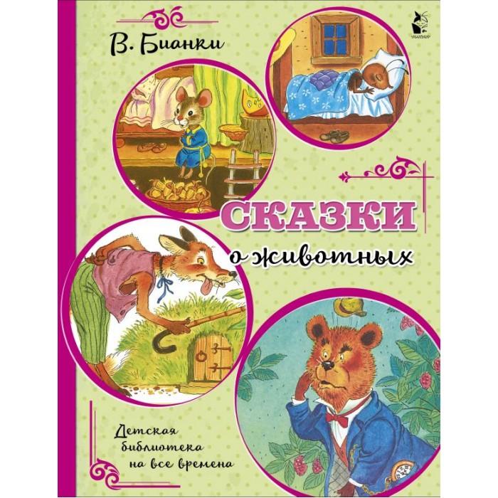 Художественные книги Издательство АСТ Сказки о животных В. Бианки сказки сельвы сказки о животных