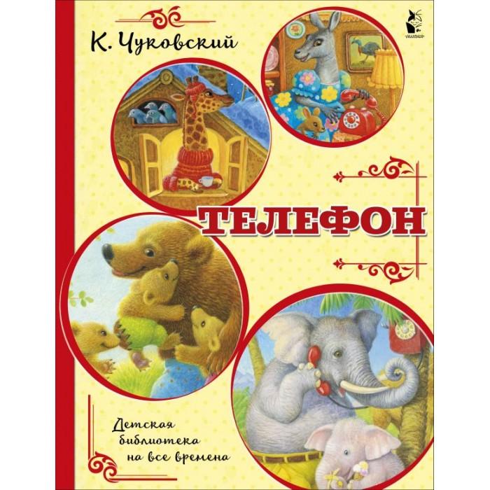 Художественные книги Издательство АСТ Телефон К. Чуковский