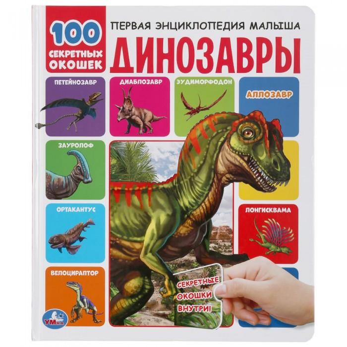 Картинка для Энциклопедии Умка Первая энциклопедия малыша Динозавры 100 секретных окошек