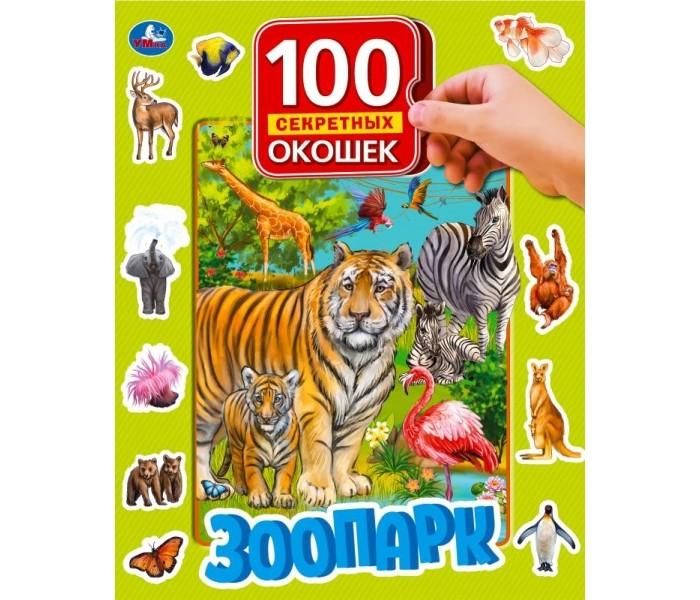 Книжки-игрушки Умка Книга с окошками Зоопарк недорого