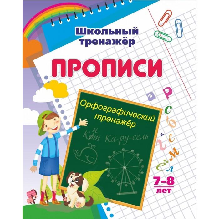 Раннее развитие Учитель Бондарева Т. В., Попова Г. П. Орфографический тренажер 7-8 лет