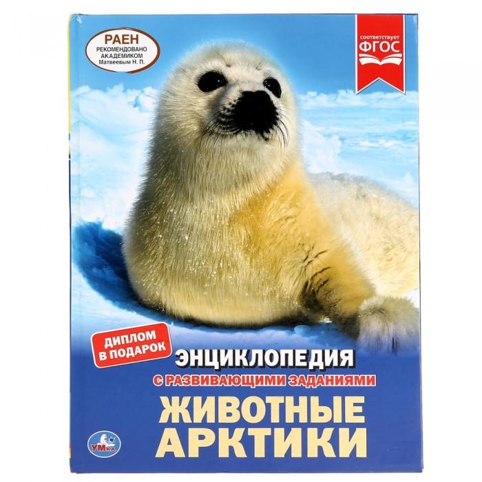 Энциклопедии Умка Энциклопедия с развивающими заданиями Животные Арктики
