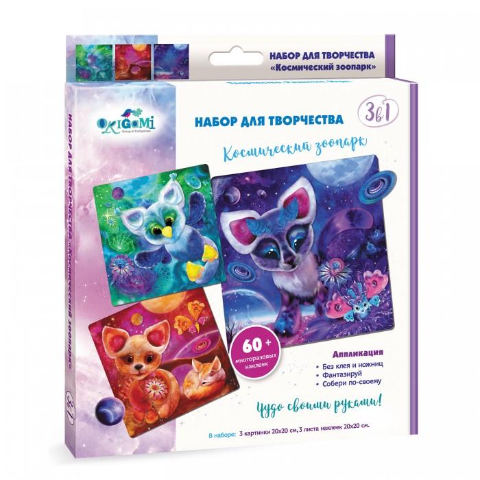Аппликации для детей Origami Набор для творчества 3 в 1 Веселые истории Космический зоопарк