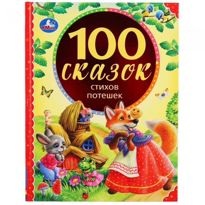 Художественные книги Умка Книга 100 сказок, стихов, потешек художественные книги умка книга добрые мультфильмы