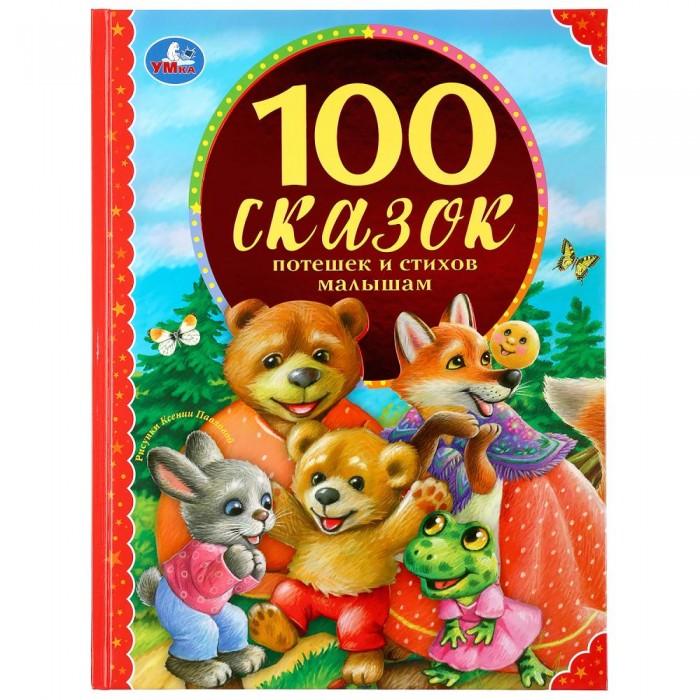 Художественные книги Умка Книга 100 сказок, стихов и потешек малышам художественные книги умка книга добрые мультфильмы