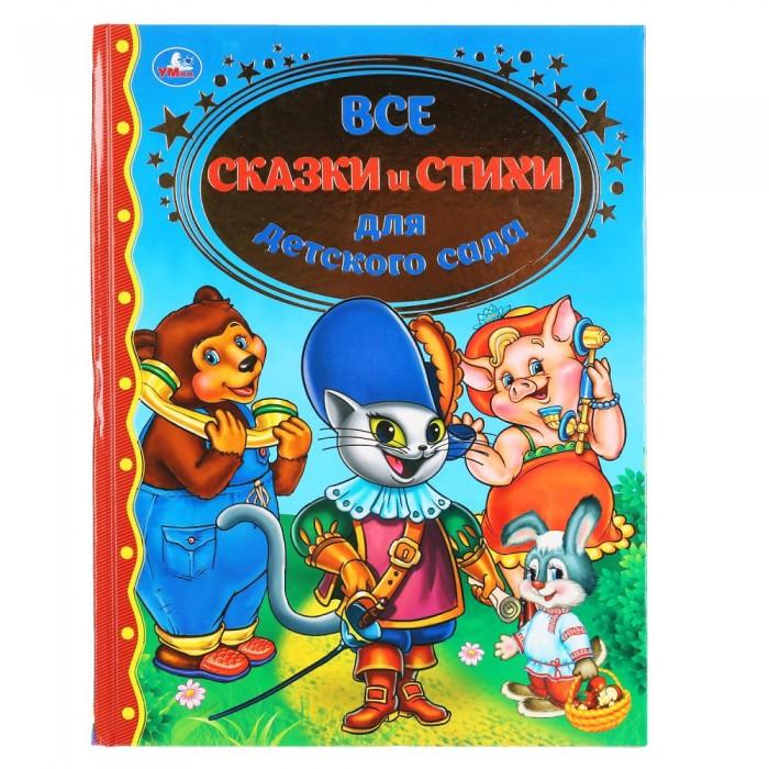 Художественные книги Умка Все сказки для детского сада
