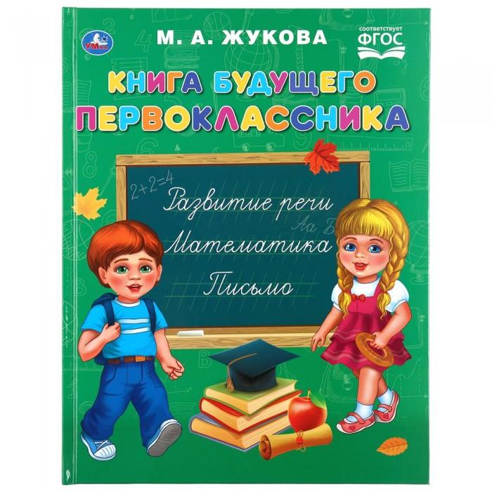Картинка для Обучающие книги Умка М.А. Жукова Книга будущего первоклассника