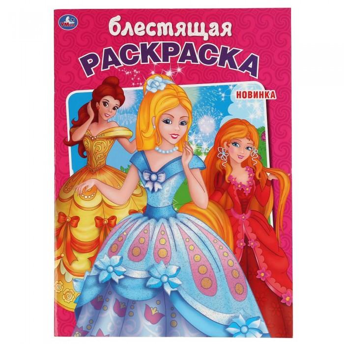 Картинка для Раскраски Умка с глиттерным лаком Принцессы
